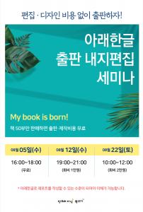 한글세미나-포스터.png