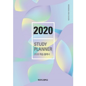 2020형 학습플래너 #16